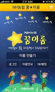 NH농협 꿈이룸 - náhled