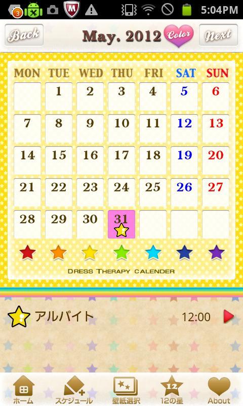 ドレスセラピーカレンダー- screenshot