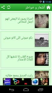 Free أشعار و خواطر APK
