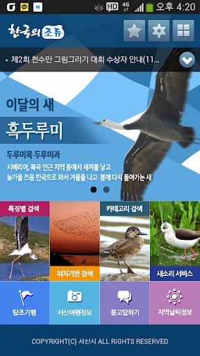 한국의 조류 Birds of Korea