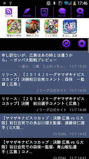 スマートJ for サンフレッチェ広島