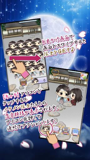 無料模拟Appの幕末恋愛協奏曲(コンチェルト)~新撰組と奏でる秘密の恋~|記事Game