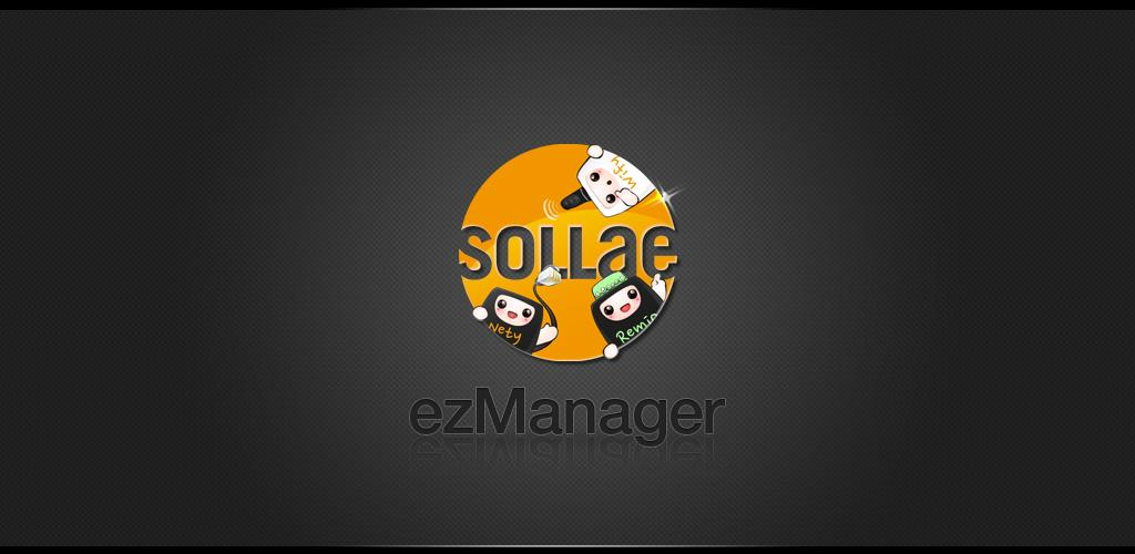 Download ezManager APK latest version app for android devices