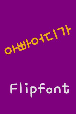 mbcDaddyWhere™ Korean Flipfont