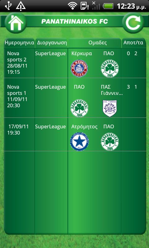 PAO FC Official - screenshot