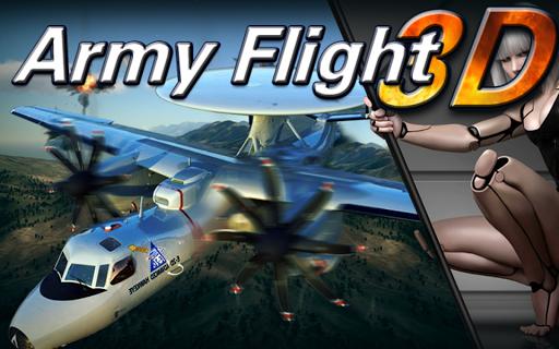 3D陸軍飛行機フライトシミュレータ