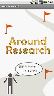 Around Research- screenshot thumbnail