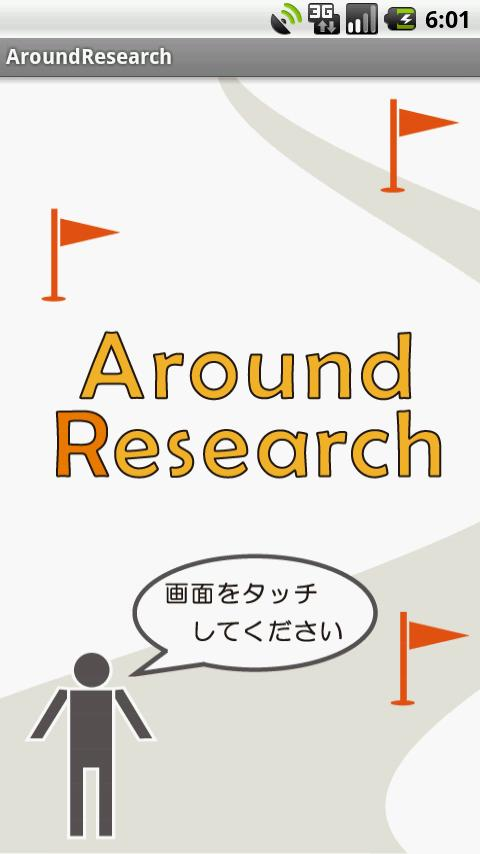 Around Research- screenshot