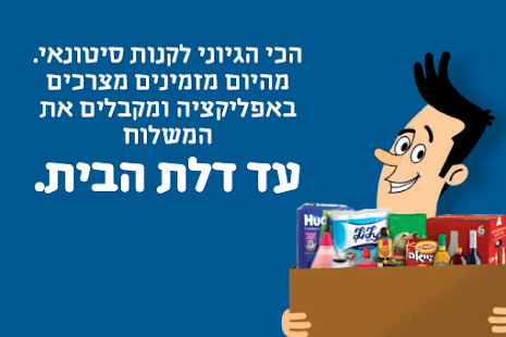 סיטון - screenshot thumbnail