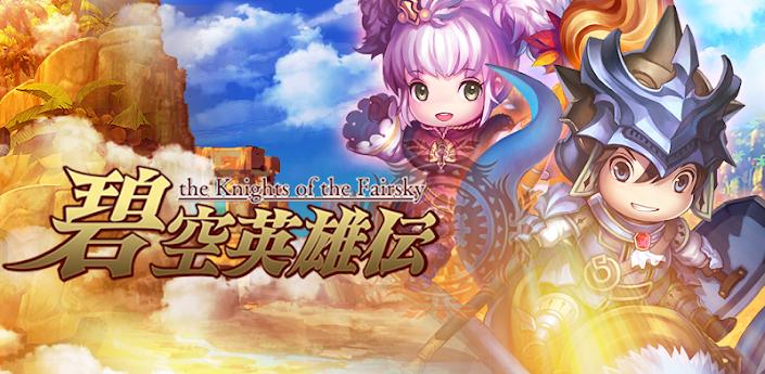 「碧空英雄伝」 ハイクオリティな3DRPGゲーム! iPhone/Android 無料アプリ