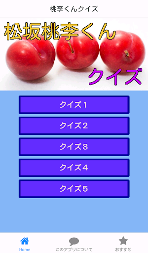 クイズ for 松坂桃李くん