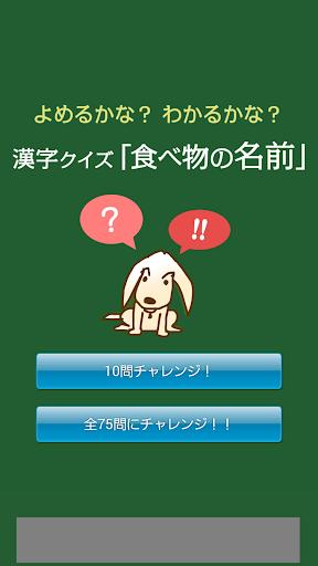 漢字クイズ「食べ物の名前」 - よめるかな?わかるかな?