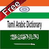Tamil Arabic Dictionary