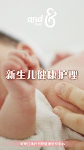 新生儿健康护理 - 新手父母必学的婴儿护理视频