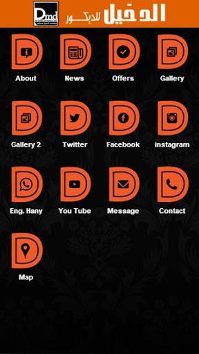 Al Dakhil Decorator EST