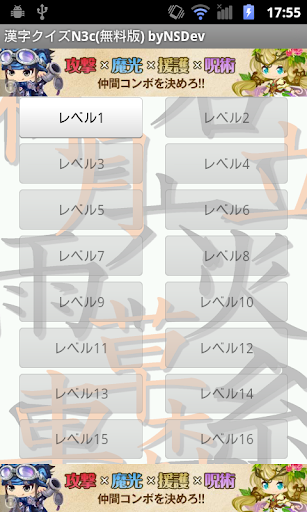 漢字クイズN3c 無料版 byNSDev