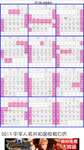 中国大陆2013放假日历