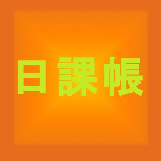 日課帳 LOGO-APP點子