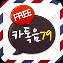 무료 카톡알림음 - 무료벨소리, 카톡음깔때기 icon