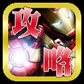 アイアンマン3 最強アーマー無課金攻略 icon