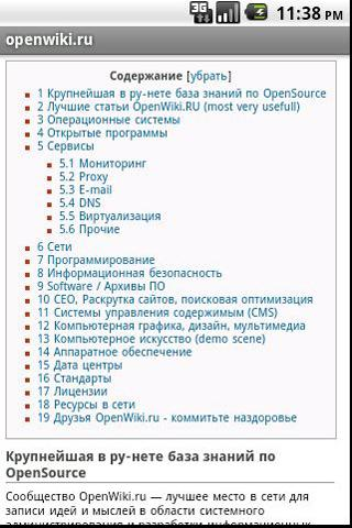 openwiki.ru- screenshot