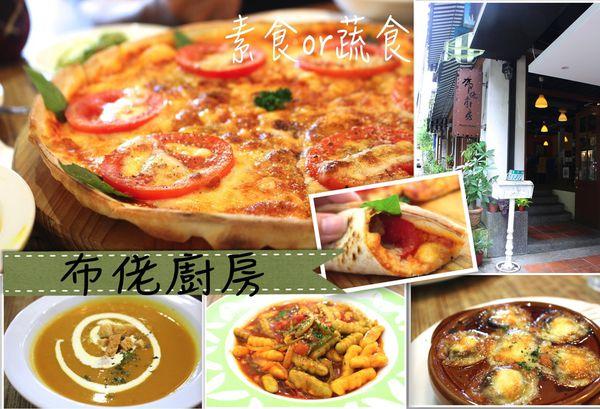 【新北-布佬廚房】新店山區素食餐廳·平價就可以吃到義式料理
