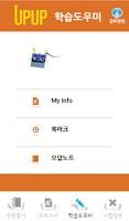 Screenshot of UpUp 한국사 Lite