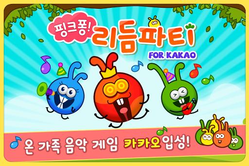 핑크퐁 리듬파티 for Kakao
