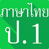 Thai Language Grade 1 (Sound)