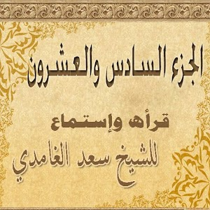 المصحف المعلم – االجزء 26 for PC and MAC
