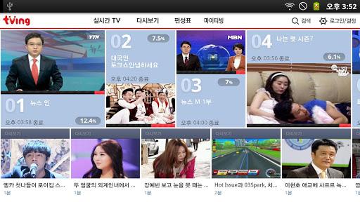 티빙 TAB - 실시간TV 방송VOD 영화VOD