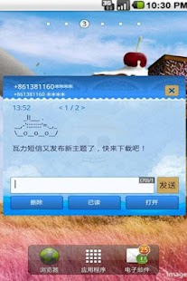 瓦力短信主题海贼王|玩個人化App免費|玩APPs