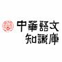 中華語文知識庫