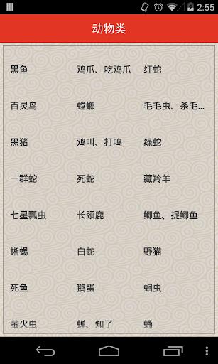 【免費書籍App】周公解夢-APP點子