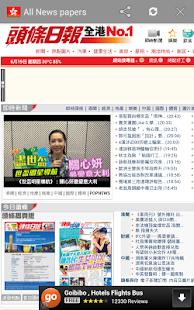 玩免費新聞APP|下載All Newspapers Hong Kong app不用錢|硬是要APP