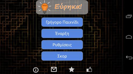 Eureka Quiz Game