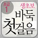 생초보 바둑 첫걸음- 초급실전1: 일국의 과정 icon
