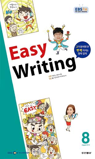 EBS FM easy Writing 2013.8월호