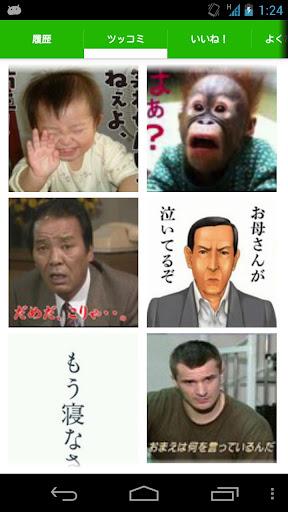 LINEでネタスタンプ カカオ WeChat その他対応