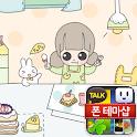콩이 먹보콩이 카카오톡 테마 icon