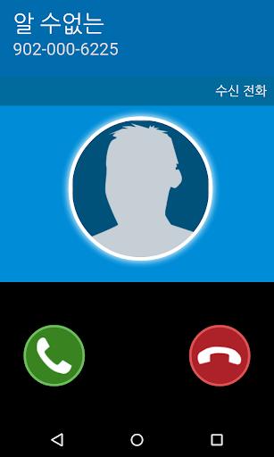 가짜 통화