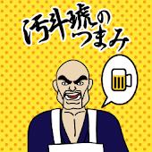 汚斗琥(オトコ)のつまみ塾