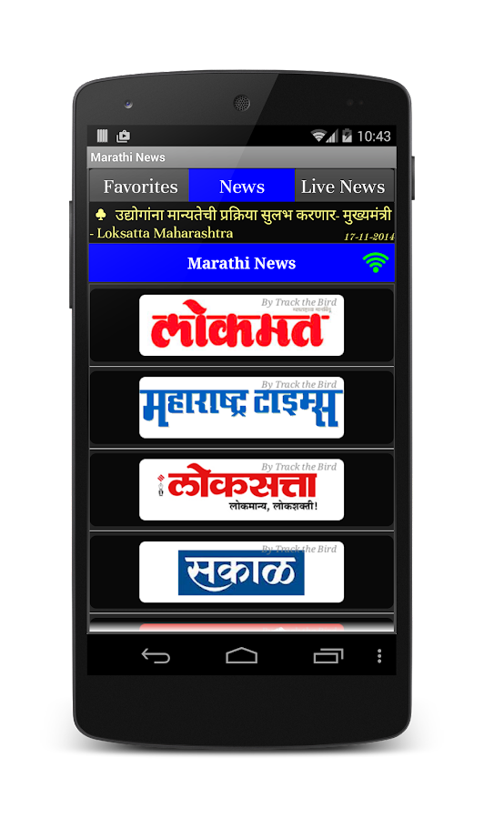 Marathi News Live Daily Papers - screenshot