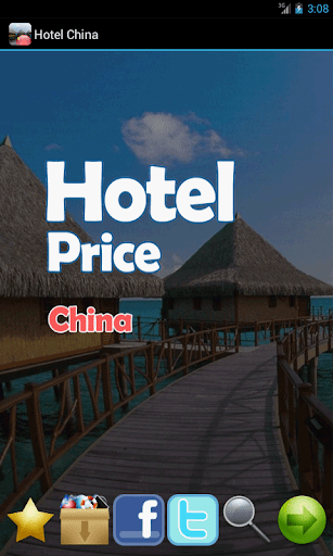 酒店价格中国