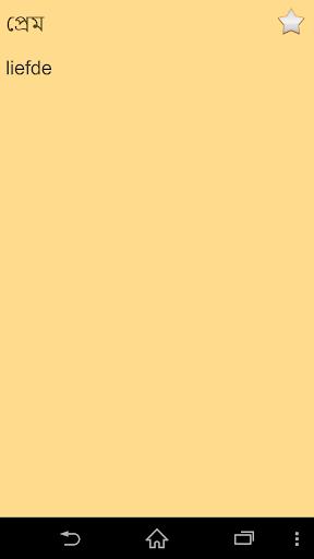【免費書籍App】Bengali Dutch dictionary-APP點子