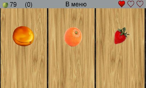 Падающие фрукты