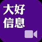 《大好信息》视频APP icon