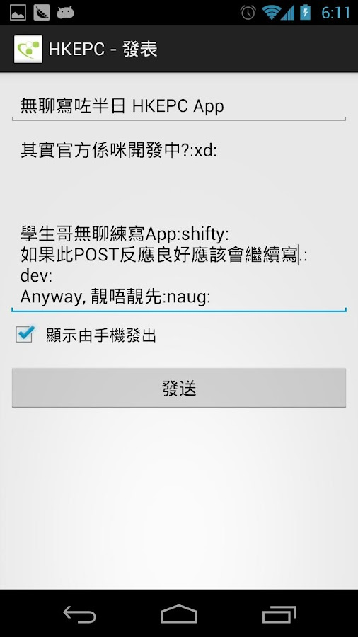 HKEPC Android (非官方版)- 螢幕擷取畫面