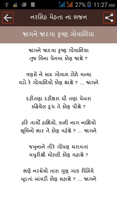 Narsinh Mehta Poems In Gujarati Pdf Free Download Bonus
