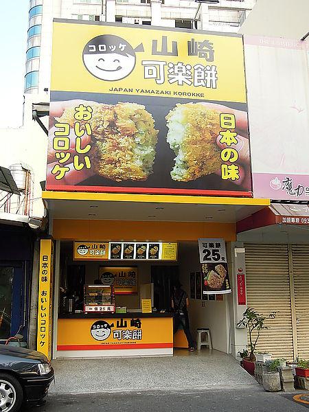 山崎可樂餅
